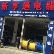广西新亨通线缆有限公司