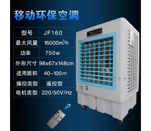 冷风机工业环保空调水