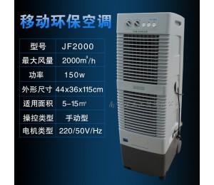 水空调移动式环保空调