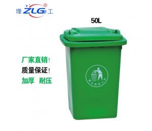 50L绿色塑料垃圾桶