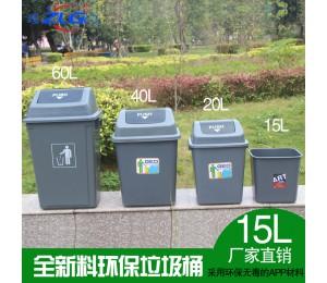 15L.20L.40L.50L.60L塑料垃圾桶