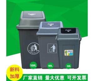 50L.60L.100L塑料垃圾桶
