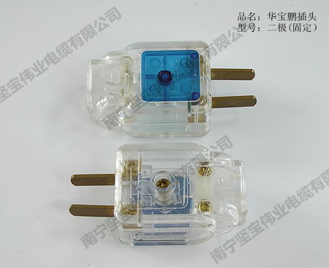 华宝鹏二极插头208(3)-1.60