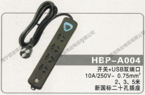 华宝鹏排插带(USB接口)A004(1)-2米18.20、3米19.40、5米22.00