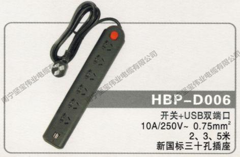 华宝鹏排插带(USB接口)D006(1)-2米20.00、3米21.00、5米23.20