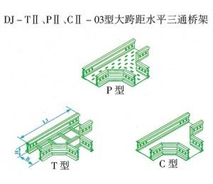 DJ-TⅡ、PⅡ、CⅡ-03型大跨距水平三通桥架  北乔电气