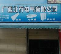 广西北乔电气设备有限公司