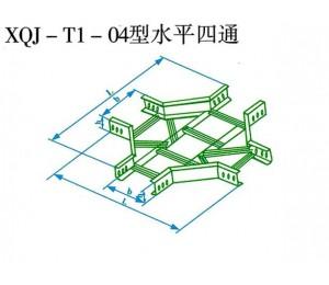 XQJ-T1-04型水平四通