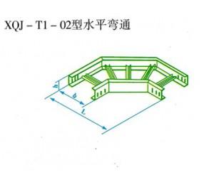 XQJ-T1-02型水平弯通