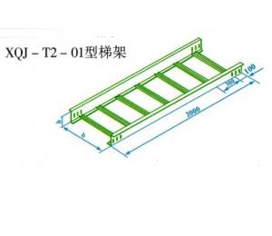 XQJ-T2-01型梯架 北乔
