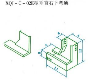 XQJ-C-02E型垂直右下
