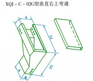 XQJ-C-02G型垂直右上
