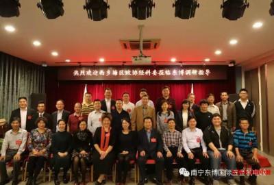 西乡塘区政协经科委莅临南宁东博国际五金机电城调研指导