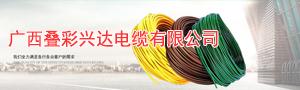 广西叠彩兴达电缆有限公司