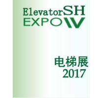 2017第五届中国国际电梯(上海)展览会