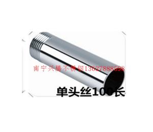 304不锈钢100长单头牙DN8-15