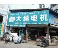南宁市大速机电设备有限公司