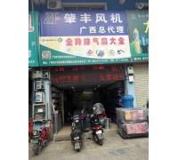 广西南宁国泽机电设备有限公司