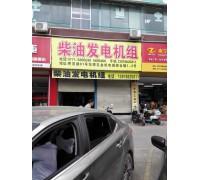 扬州市俊鼎发电设备厂南宁销售中心