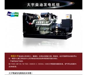 大宇柴油发电机组-凯晨电力设备
