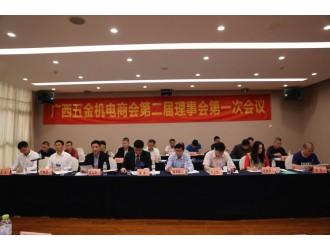 热烈庆祝广西五金机电商会第二届理事会第一次会议顺利闭幕