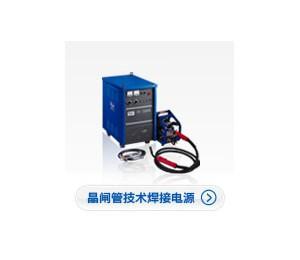焊接焊机设备02-俊玲机电设备