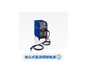 焊接焊机设备03-俊玲机电设备