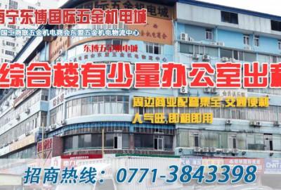 东博国际五金机电城综合楼办公室出租
