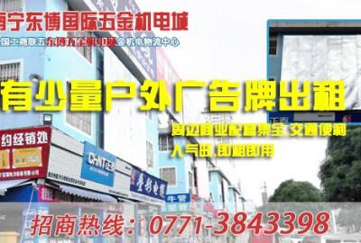 东博国际五金机电城广告牌出租