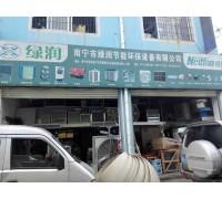 南宁绿润节能环保设备有限公司