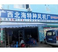 广西北海特种风机厂南宁销售中心