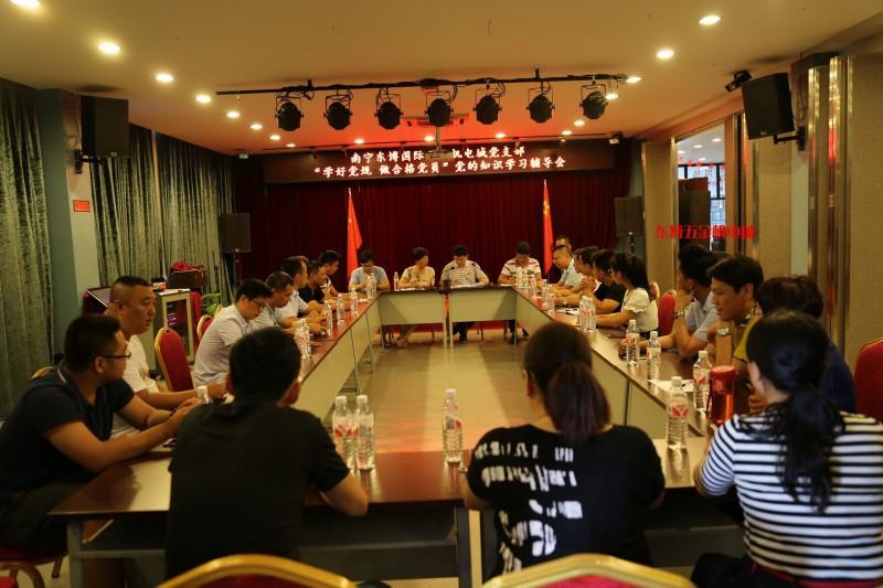 东博党支部、华凯先锋党支部热烈庆祝中国共产党建党96周年
