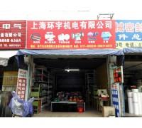 上海环宇机电有限公司南宁办事处