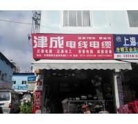 津成电线电缆集团南宁经销处