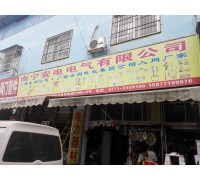 南宁安电电气有限公司