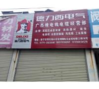 广杰缘电线电缆经营部