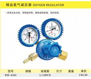 精品氧气减压器-军意五金机电