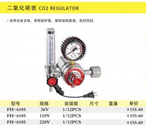 二氧化碳表-军意五金机电