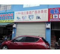 钱江集团广西办事处