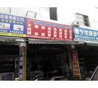广西静发商贸有限公司