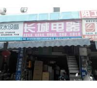 南宁弘晟机电设备有限公司韦德娱乐1946手机版睿和五金机电经营部