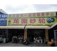 龙图砂轮磨具磨料一站式销售中心