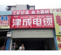 永强线缆有限公司上海元通线缆有限公司