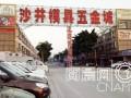 深圳沙井模具五金城