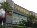 广佛国际机电五金城