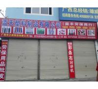 南宁蓝天塑料制品有限公司