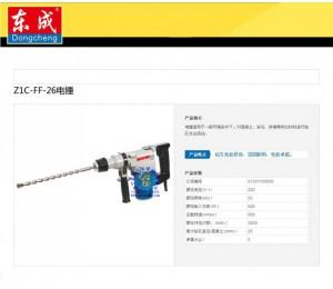 电动工具 >> 电锤 >>