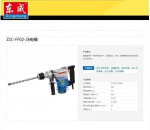 东成电锤 Z1C-FF02-26