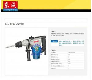 东成电锤 Z1C-FF03-26