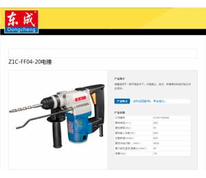 东成电锤 Z1C-FF04-20